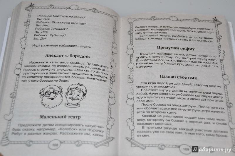 Иллюстрация 14 из 25 для 1000 игр, загадок, конкурсов | Лабиринт - книги. Источник: Elena  Seregina