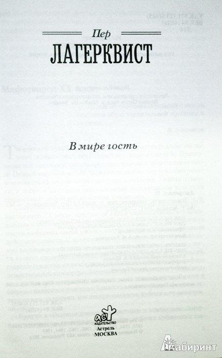 Иллюстрация 3 из 6 для В мире гость - Пер Лагерквист   Лабиринт - книги. Источник: Леонид Сергеев