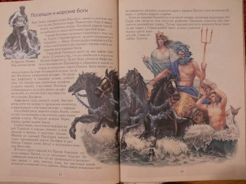 Иллюстрация 6 из 21 для Мифы Древней Греции - Юрий Зайцев | Лабиринт - книги. Источник: Аврора