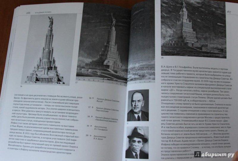 Иллюстрация 7 из 8 для Архитекторы и власть - Владимир Резвин | Лабиринт - книги. Источник: Catherine