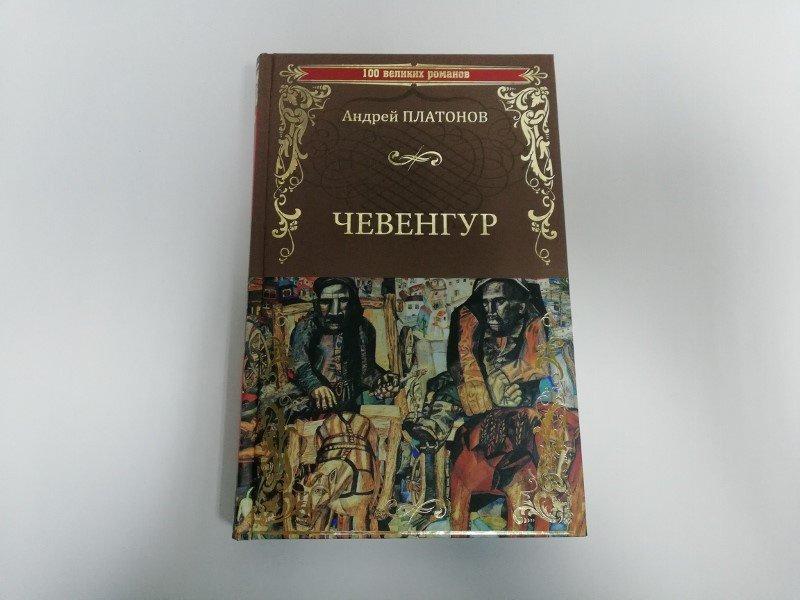 Иллюстрация 2 из 34 для Чевенгур - Андрей Платонов | Лабиринт - книги. Источник: dbyyb