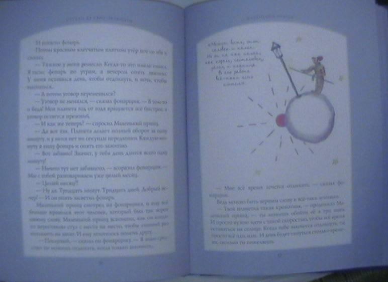 Иллюстрация 10 из 100 для Маленький принц - Антуан Сент-Экзюпери   Лабиринт - книги. Источник: Никитина  Анастасия Александровна
