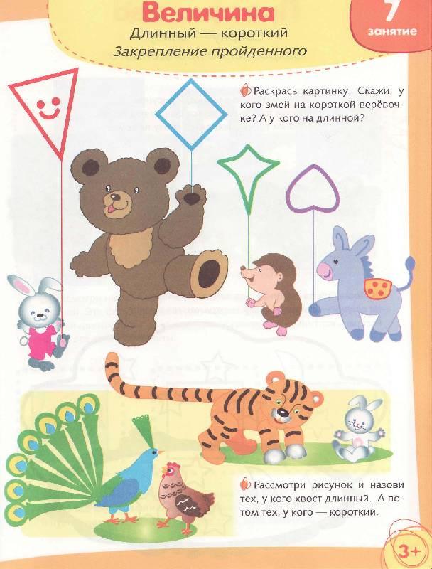 Иллюстрация 11 из 50 для Я учусь считать. Рабочая тетрадь. 3+ - Т. Давыдова | Лабиринт - книги. Источник: Р.  Светлана