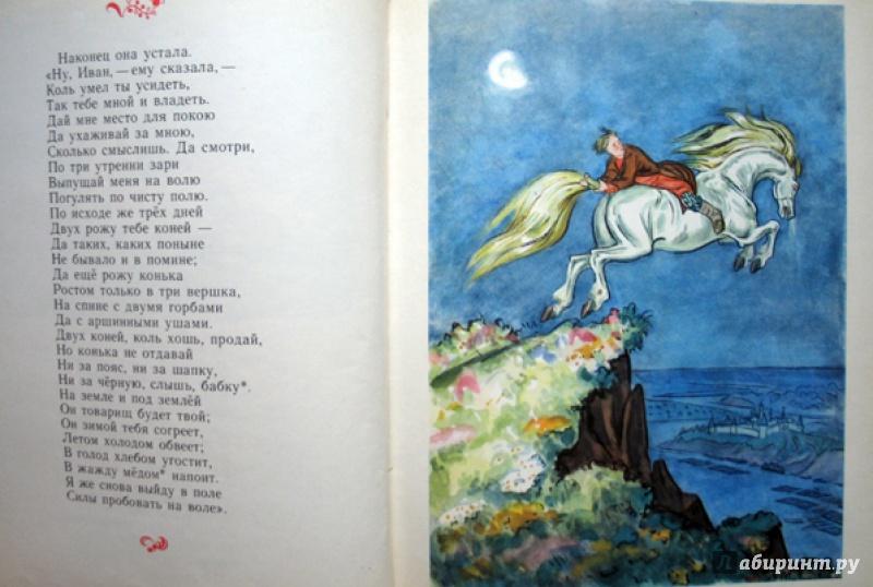 Иллюстрация 60 из 100 для Конек-Горбунок - Петр Ершов   Лабиринт - книги. Источник: Татьяна