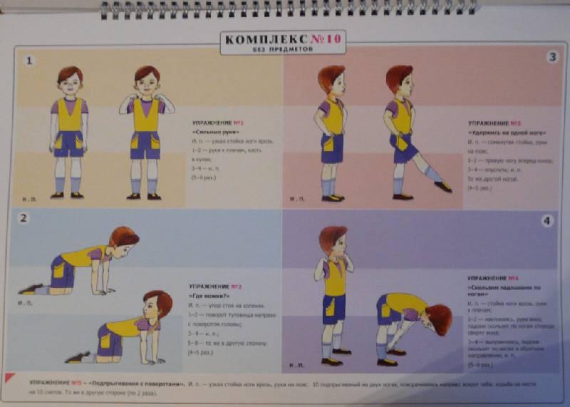 комплекс утренней гимнастики в картинках для доу девушка мало