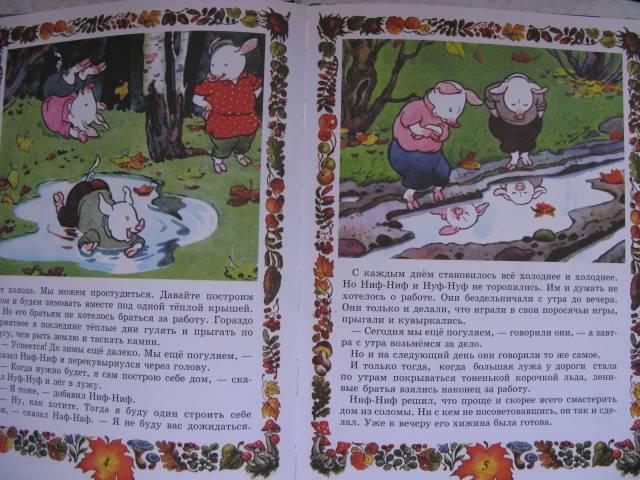 Иллюстрация 1 из 18 для Три поросенка: По английской сказке - Сергей Михалков | Лабиринт - книги. Источник: Татьяна А.