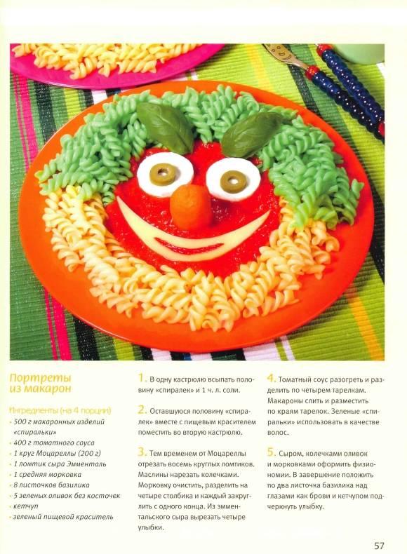 Иллюстрация 15 из 28 для Фантазийные украшения для праздничного стола - Вольфганг Рис | Лабиринт - книги. Источник: Joker