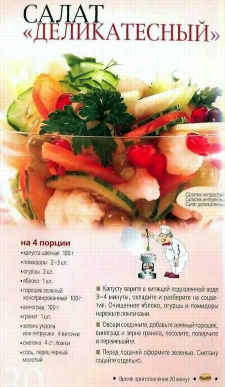 Иллюстрация 12 из 24 для Лучшие рецепты | Лабиринт - книги. Источник: Panterra