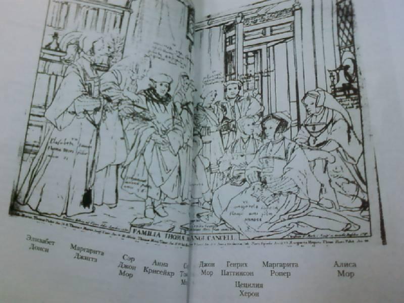Иллюстрация 13 из 17 для Роковой портрет - Ванора Беннетт | Лабиринт - книги. Источник: lettrice