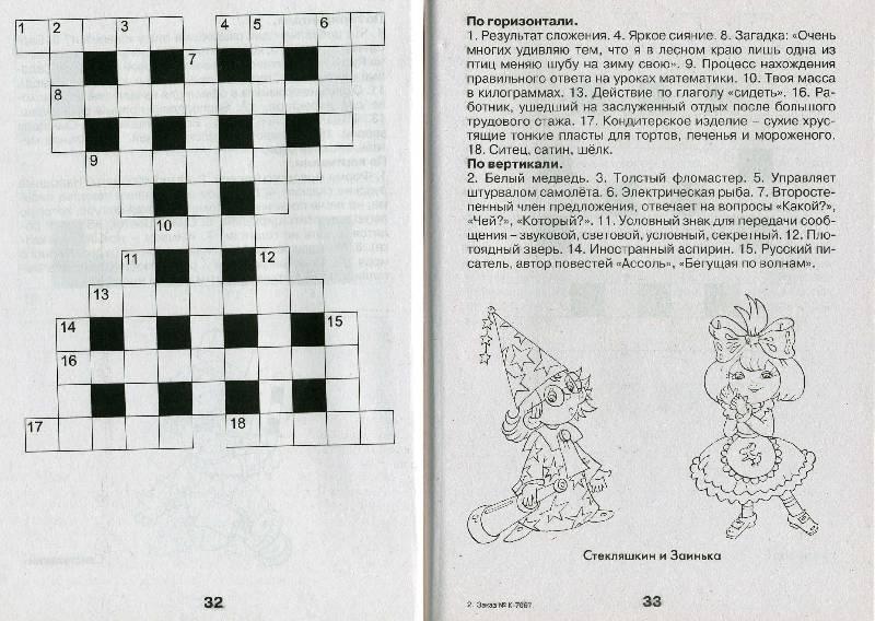 Иллюстрация 6 из 6 для Кроссворды с Незнайкой и его друзьями-18   Лабиринт - книги. Источник: РИВА