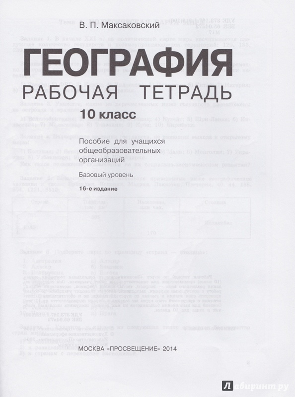 Иллюстрация 1 из 18 для География. 10-11 классы. Рабочая тетрадь. Базовый уровень - Владимир Максаковский | Лабиринт - книги. Источник: Batterfly