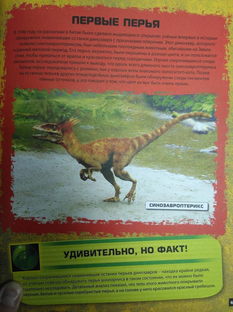 Самые опасные динозавры книга
