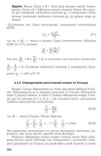 Иллюстрация 7 из 33 для Современный курс физики. Механика - Лев Тарасов   Лабиринт - книги. Источник: TatyanaN