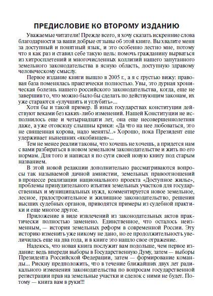Иллюстрация 1 из 8 для Государственная регистрация прав на земельные участки и сделок с ними - Борис Уткин   Лабиринт - книги. Источник: Золотая рыбка