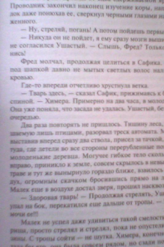 Иллюстрация 18 из 28 для Дезертир - Алексей Степанов | Лабиринт - книги. Источник: Баскакова  Наталья Александровна