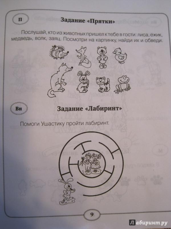 Иллюстрация 5 из 43 для 70 развивающих заданий для дошкольников 4-5 лет - Куражева, Тузаева, Козлова   Лабиринт - книги. Источник: Наталья