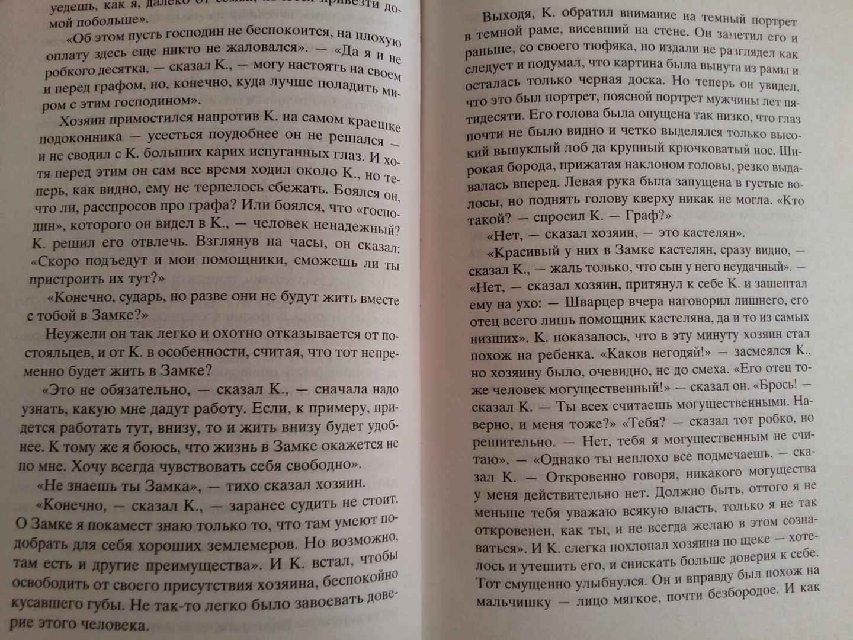 Иллюстрация 11 из 14 для Замок. Рассказы - Франц Кафка | Лабиринт - книги. Источник: L  Elena