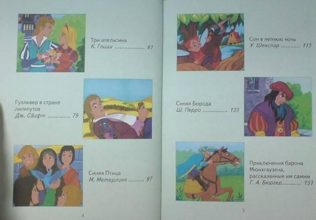 Иллюстрация 1 из 13 для Заморские сказки   Лабиринт - книги. Источник: Настёна