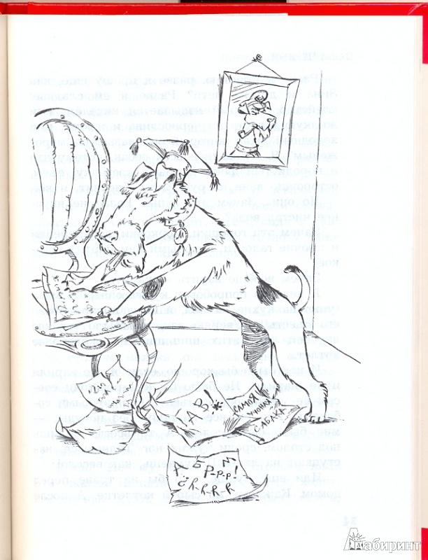 Иллюстрация 4 из 6 для Невероятные истории - Черный, Зощенко | Лабиринт - книги. Источник: mechta