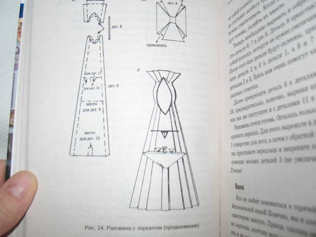 Иллюстрация 9 из 11 для Домик для любимой куклы - Ольга Белякова   Лабиринт - книги. Источник: Якимова Ольга Евгеньевна