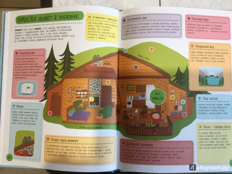 Иллюстрация 27 из 29 для Как живут дети по всему миру - Павла Ханачкова | Лабиринт - книги. Источник: Uzha