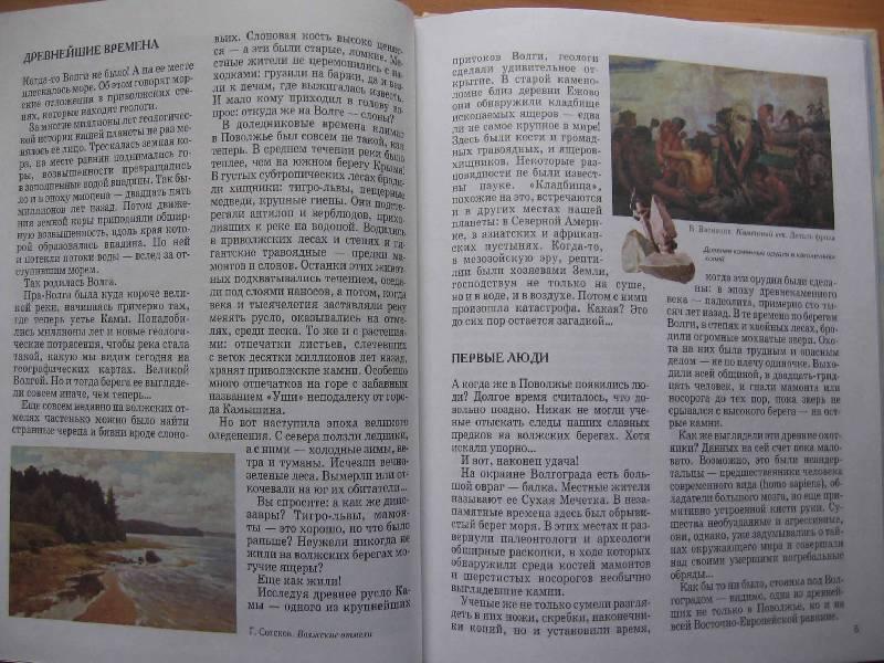 Иллюстрация 5 из 18 для Волга. От Валдая до Каспия - Майорова, Скоков | Лабиринт - книги. Источник: Red cat ;)