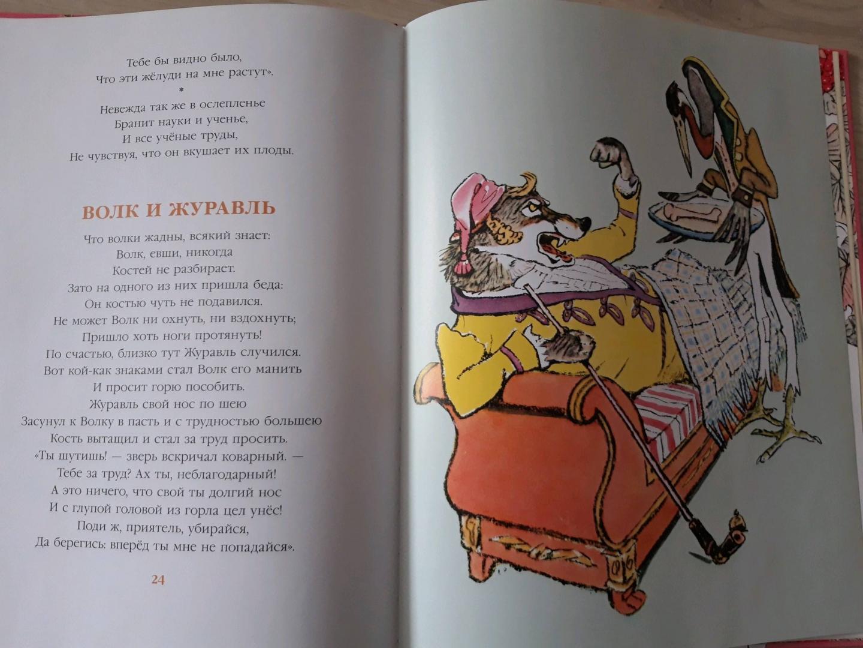 Иллюстрация 6 из 15 для Ворона и Лисица - Иван Крылов   Лабиринт - книги. Источник: AnnaAba