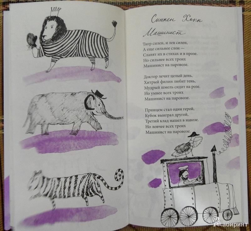 Иллюстрация 7 из 44 для Грустный кондитер | Лабиринт - книги. Источник: Maxima