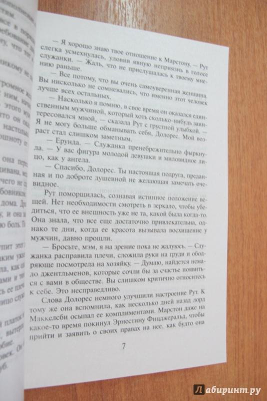 Иллюстрация 5 из 9 для Страсть куртизанки - Моника Бернс | Лабиринт - книги. Источник: Юхма  Генриетта Станиславовна