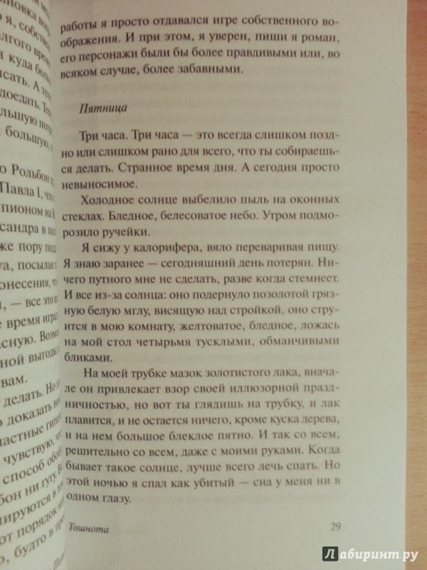 Иллюстрация 22 из 38 для Тошнота - Жан-Поль Сартр | Лабиринт - книги. Источник: Астанкевич  Константин