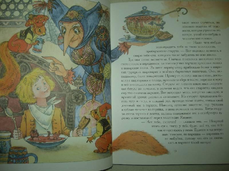 Иллюстрация 16 из 35 для Сказки - Вильгельм Гауф   Лабиринт - книги. Источник: Мартынова  Анна Владимировна