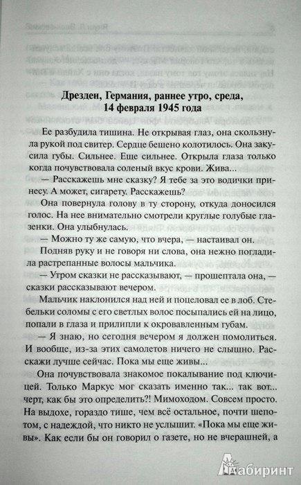 Иллюстрация 2 из 11 для Бикини - Януш Вишневский | Лабиринт - книги. Источник: Леонид Сергеев