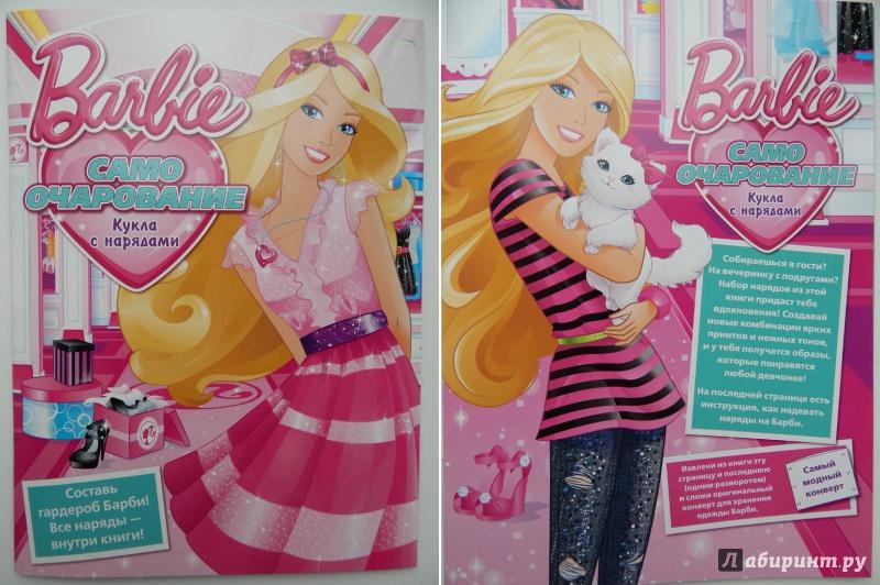 Иллюстрация 1 из 15 для Кукла с нарядами. Барби. Само ...