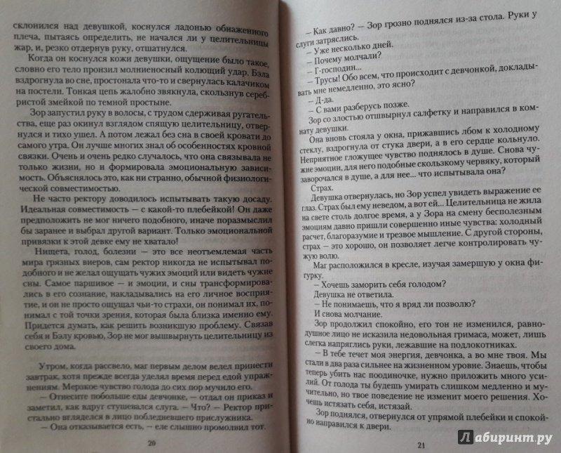 Иллюстрация 10 из 37 для Пленница. В оковах магии - Марьяна Сурикова   Лабиринт - книги. Источник: Katty
