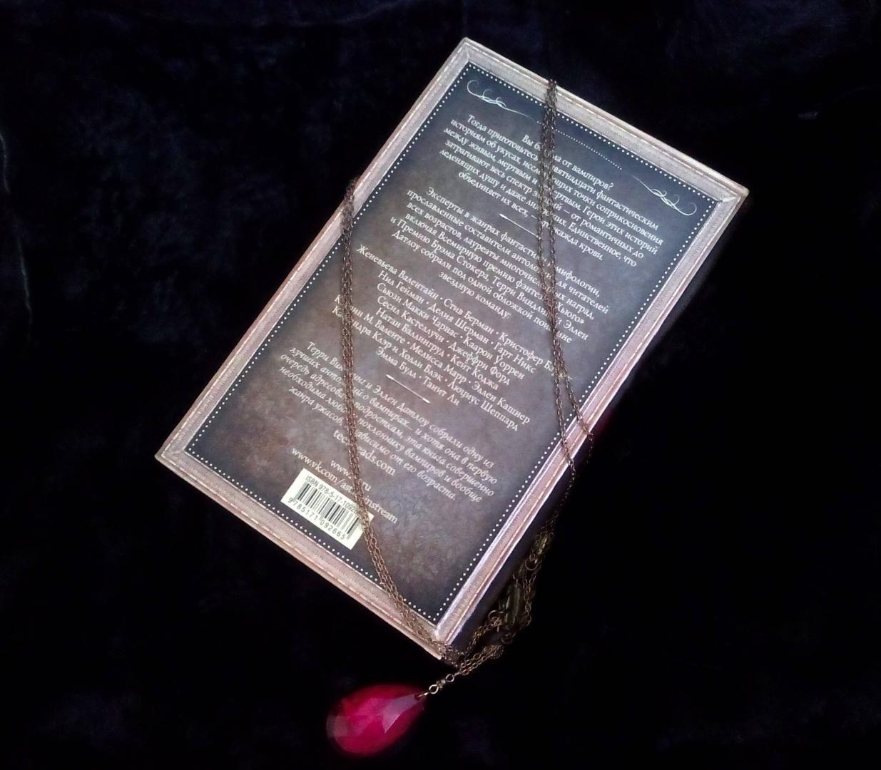Иллюстрация 36 из 61 для Клыки. Истории о вампирах - Никс, Гейман, Блэк, Марр, Клэр | Лабиринт - книги. Источник: Лабиринт