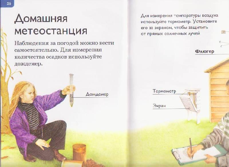 Иллюстрация 6 из 29 для Климат - Дениз Райан   Лабиринт - книги. Источник: Ёжик