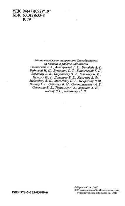 Иллюстрация 45 из 45 для Щелоков - Сергей Кредов | Лабиринт - книги. Источник: Золотая рыбка