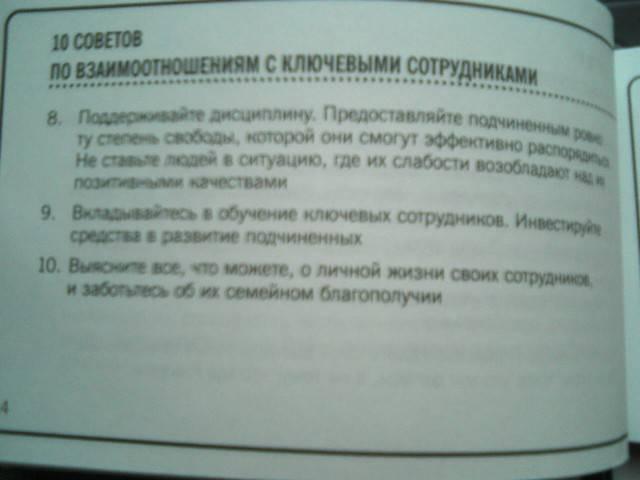 Иллюстрация 8 из 12 для 101 совет руководителю - Ирина Киреева | Лабиринт - книги. Источник: Irbis