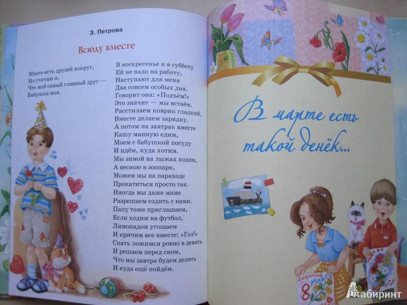Стихи к 8 марта для мам красивые на конкурс чтецов