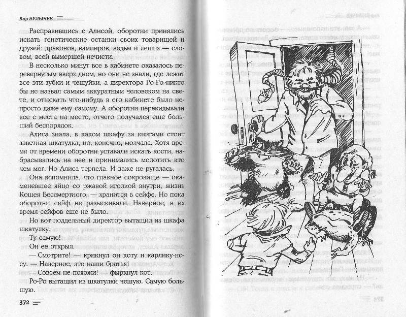 Иллюстрация 11 из 13 для Вампир Полумракс: Секрет черного камня; Вампир Полумракс - Кир Булычев   Лабиринт - книги. Источник: zingara
