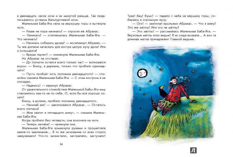 Иллюстрация 6 из 69 для Маленькая Баба-Яга. Маленький Водяной. Маленькое Привидение - Отфрид Пройслер   Лабиринт - книги. Источник: Редактор этой книги