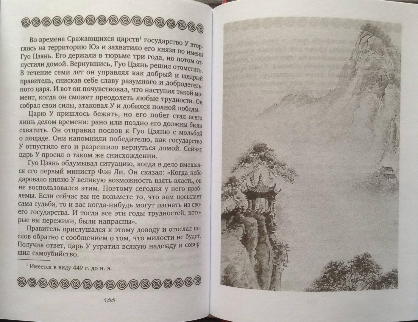 Иллюстрация 25 из 25 для 36 стратагем. Сокровенная книга по военной тактике | Лабиринт - книги. Источник: Игорь