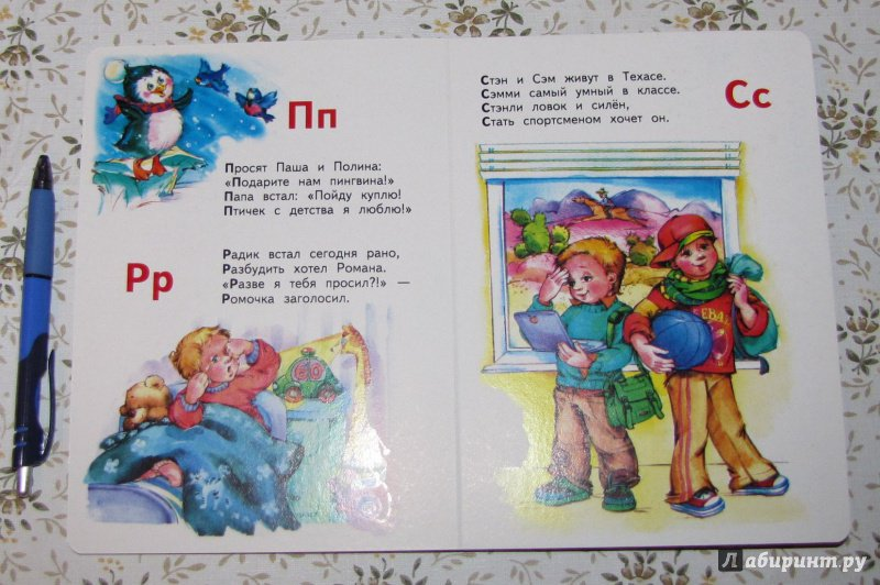 Иллюстрация 24 из 30 для Азбука с именами - Людмила Уланова | Лабиринт - книги. Источник: V  Marisha