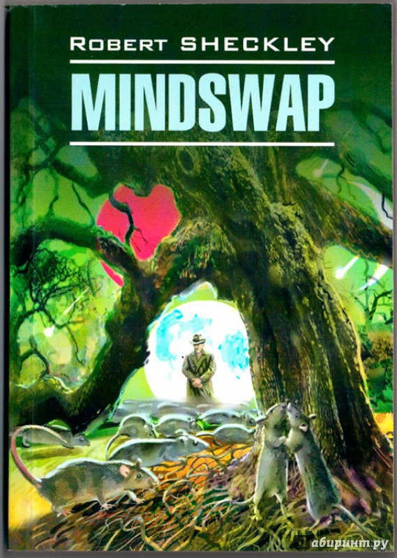Иллюстрация 1 из 3 для Mindswap - Роберт Шекли | Лабиринт - книги. Источник:  Михаил