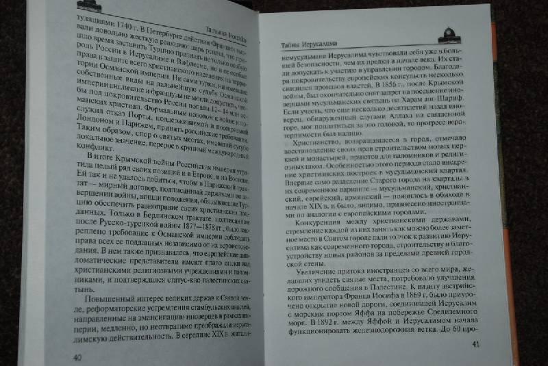 Иллюстрация 1 из 5 для Тайны Иерусалима. История. Легенды. Предания - Татьяна Носенко   Лабиринт - книги. Источник: Lared