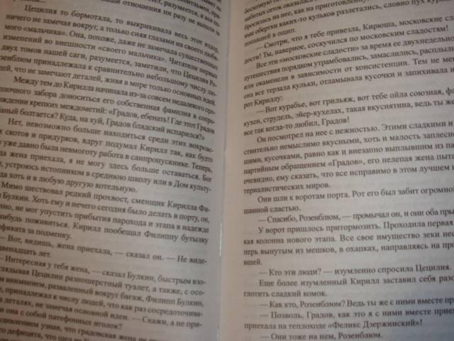Иллюстрация 2 из 9 для Московская сага. Тюрьма и мир. Книга третья - Василий Аксенов | Лабиринт - книги. Источник: yarik09
