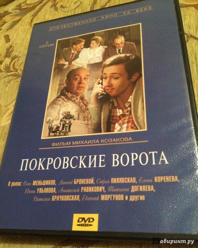 Иллюстрация 1 из 14 для Покровские ворота (DVD) - Михаил Козаков | Лабиринт - видео. Источник: Василидзе