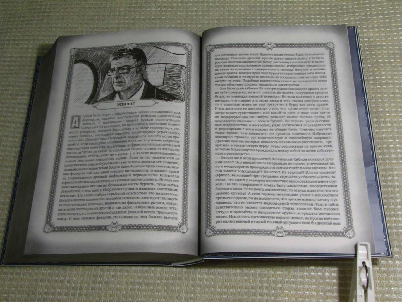 Иллюстрация 11 из 29 для Холод (3 книги в 1) - Сергей Тармашев | Лабиринт - книги. Источник: leo tolstoy