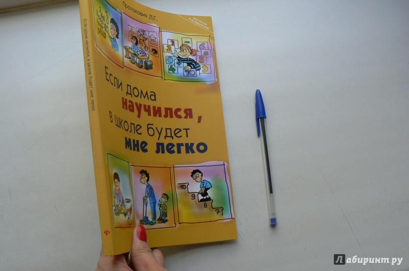 Иллюстрация 7 из 9 для Если дома научился, в школе будет мне легко - Людмила Протопович | Лабиринт - книги. Источник: Марина