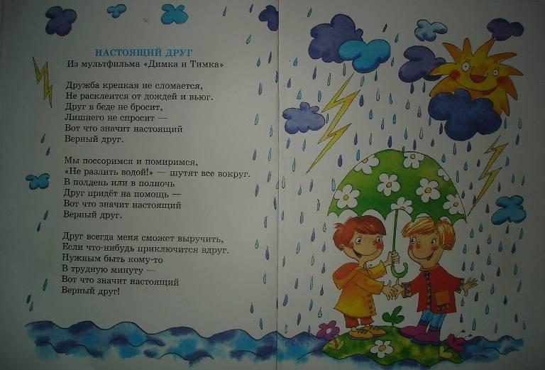 Стихи из мультиков для детей